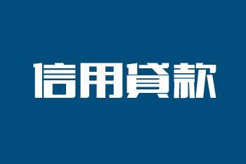 银行个人信用贷款_广州银行个人信用借款_无抵押贷款_利率低至0.38